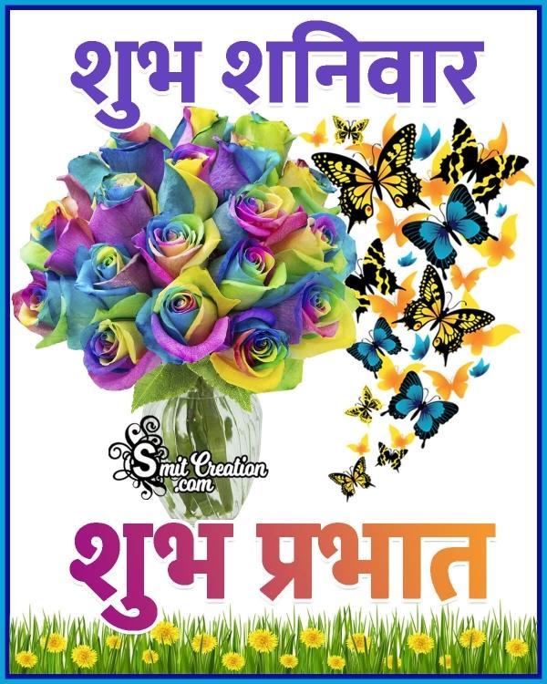 Shubh Shanivar Shubh Prabhat