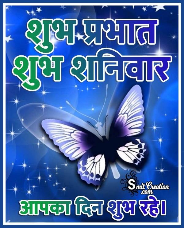 Shubh Prabhat Shubh Shanivar
