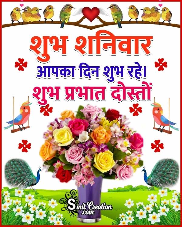 Shubh Shanivar Shubh Prabhat Doston