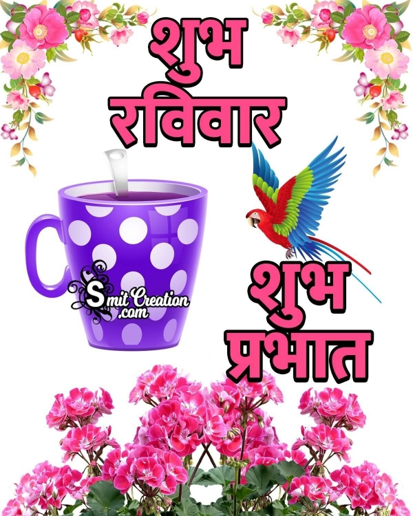 Shubh Raviwar Shubh Prabhat