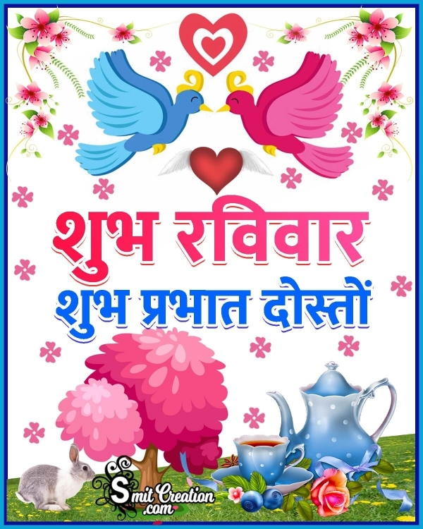 Shubh Raviwar Shubh Prabhat Doston
