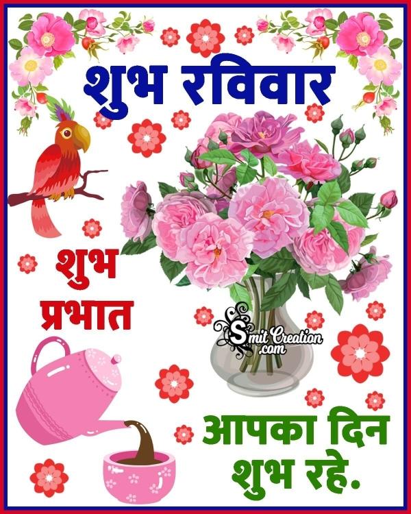 Shubh Raviwar Shubh Prabhat Image