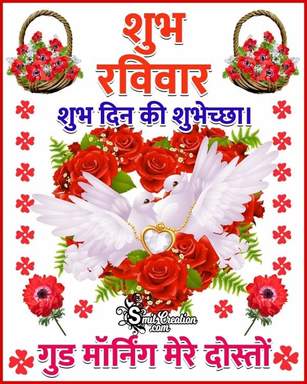 Shubh Raviwar Good Morning Mere Doston