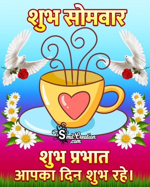 Shubh Somvar Shubh Prabhat Picture