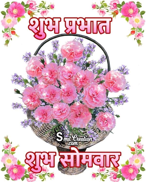 Shubh Prabhat Shubh Somvar