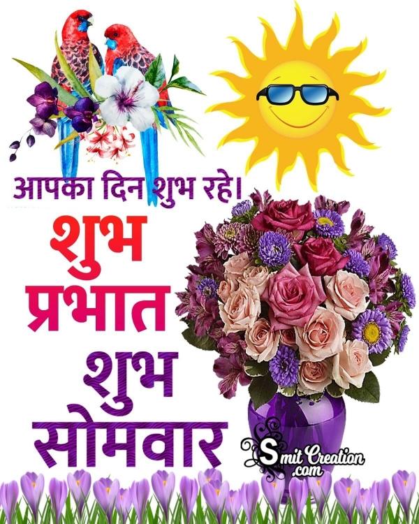 Shubh Prabhat Shubh Somvar Wish