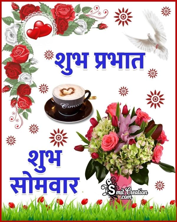 Shubh Prabhat Shubh Somvar Image