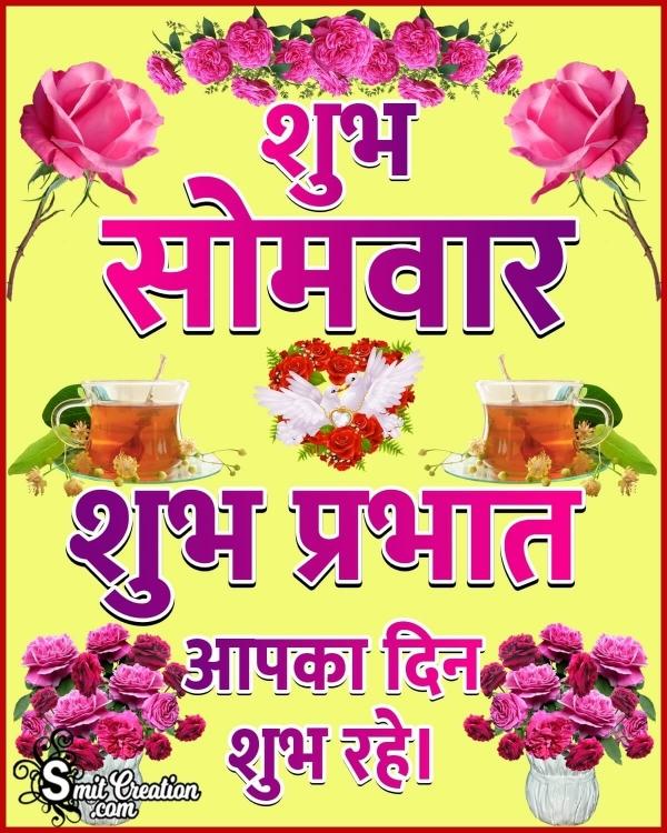 Shubh Somvar Shubh Prabhat