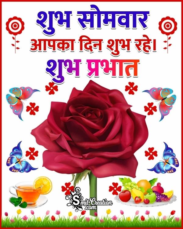 Shubh Somvar Shubh Prabhat Wish