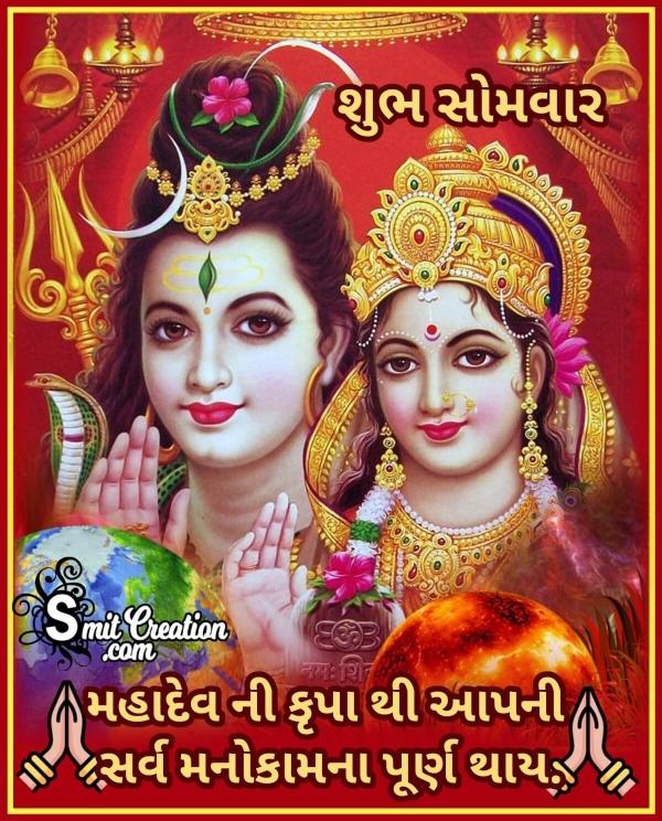 Shubh Somvar Lord Shiva Blessings
