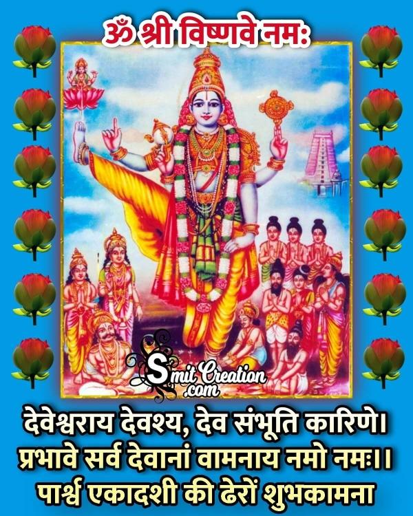 Parsva Ekadashi Ki Dhero Shubhkamnaye