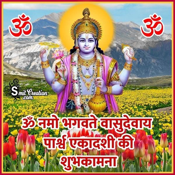 Parsva Ekadashi Ki Shubhkamnaye