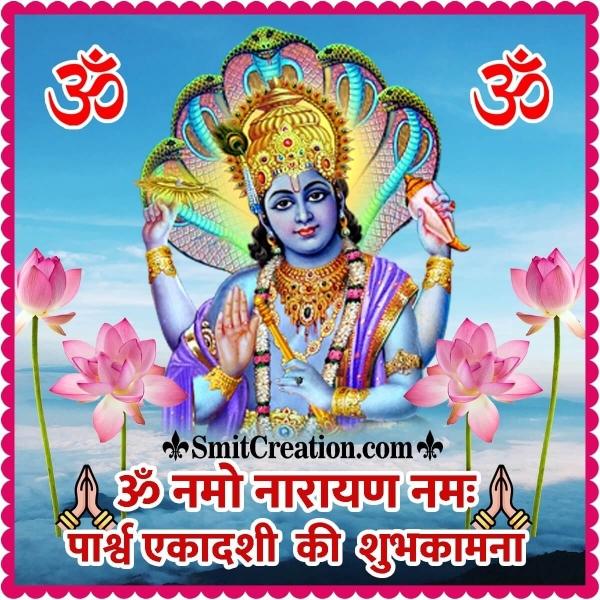 Parsva Ekadashi Shubhkamnaye