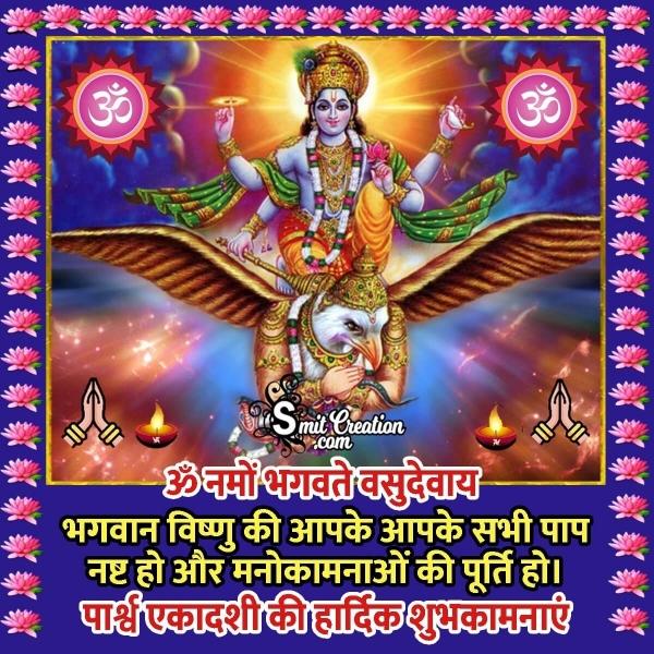 Parsva Ekadashi Ki Hardik Shubhkamnaye