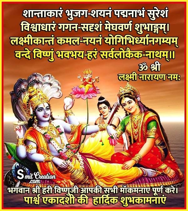 Parsva Ekadashi Hardik Shubhkamnaye