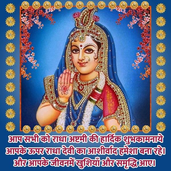 Radha Ashtami Wishes In Hindi