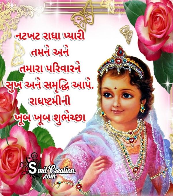Radha Ashtami Wishes In Gujarati