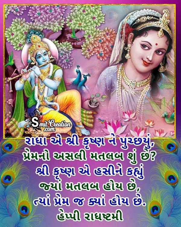 Radha Ashtami Quotes In Gujarati