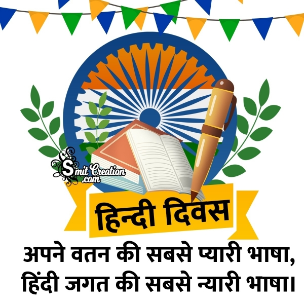 Best Wishes For Hindi Diwas