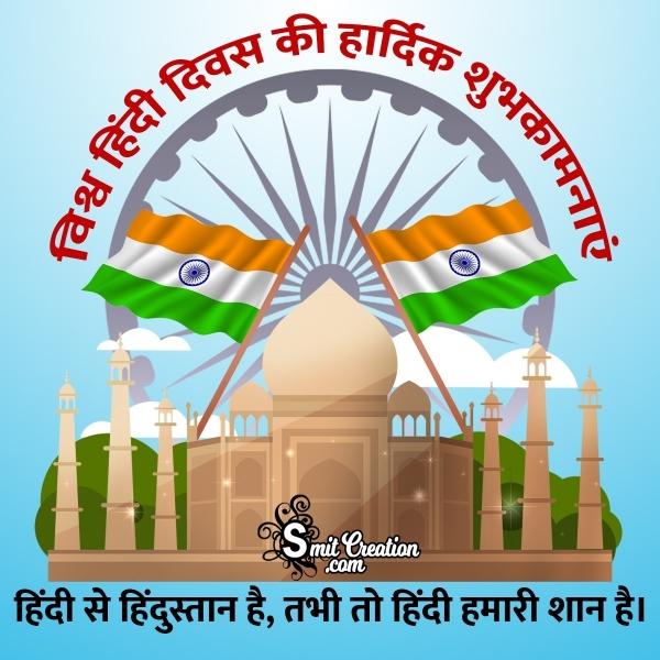 Vishv Hindi Diwas Ki Hardik Shubhkamnaye