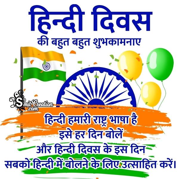 Hindi Diwas Message