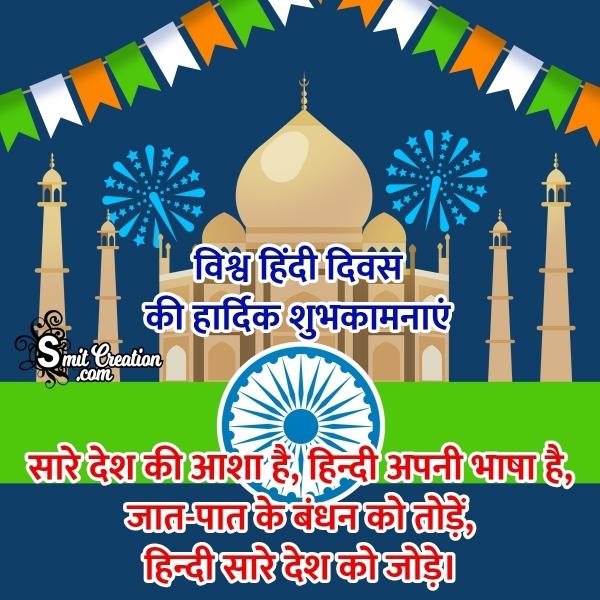 Vishv Hindi Diwas Quote
