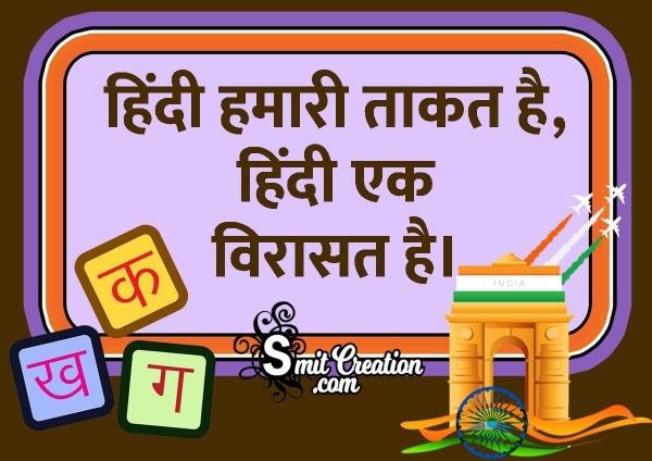 Hindi Diwas Slogan In Hindi