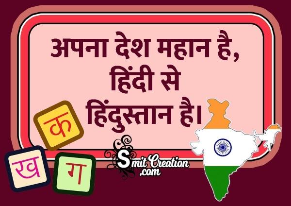 Hindi Diwas Slogan Image