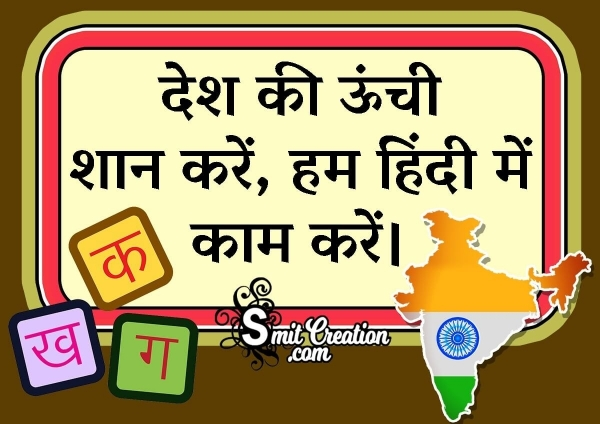Hindi Diwas Slogan Pic