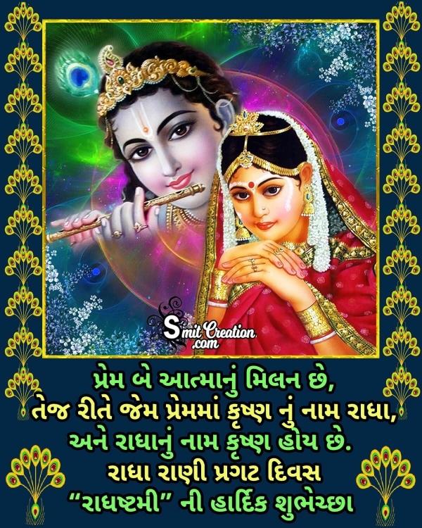 Radha Ashtami Status In Gujarati