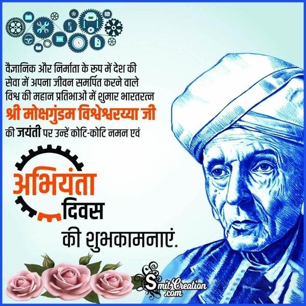 Vishveshvarya Jayanti Quote In Hindi