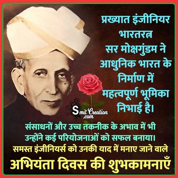Vishveshvarya Jayanti Status In Hindi