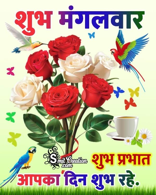 Tuesday Good Morning Hindi Images