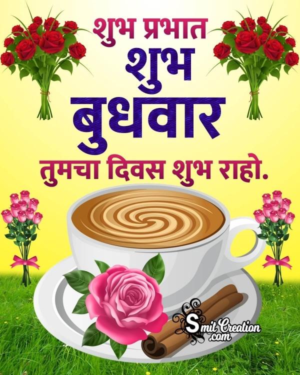 Wednesday Good Morning Hindi Images