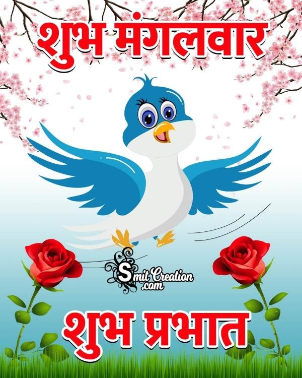 Shubh Mangalwar Shubh Prabhat