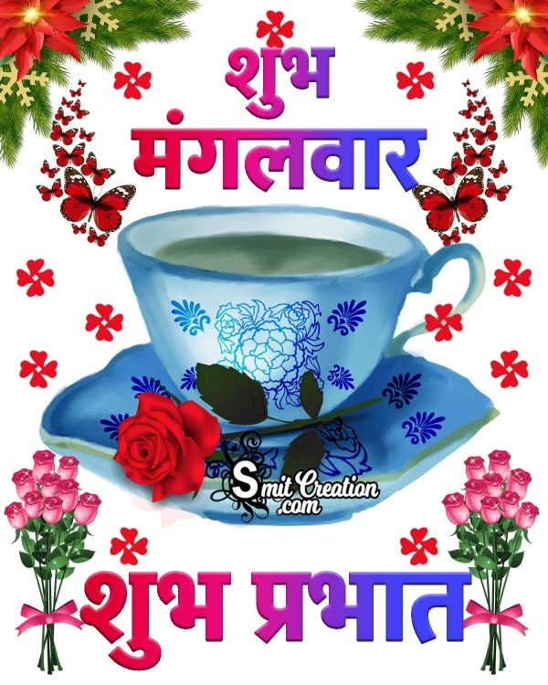 Shubh Mangalwar Shubh Prabhat Image