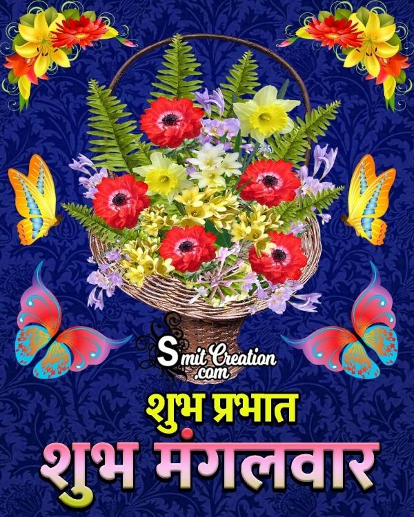 Shubh Prabhat Shubh Mangalwar Image
