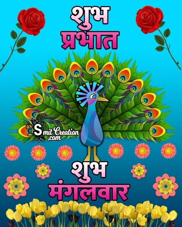 Shubh Prabhat Shubh Mangalwar Pic