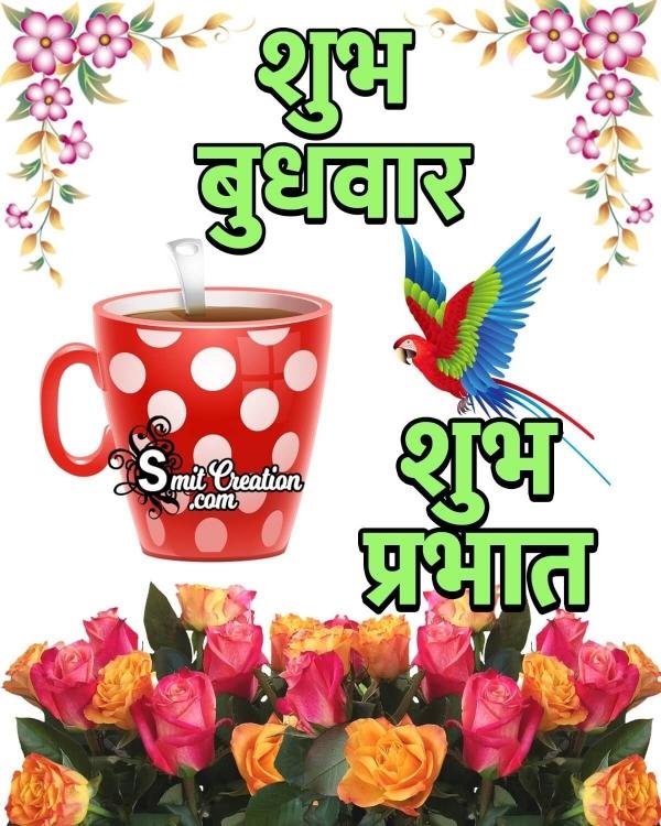 Shubh Budhwar Shubh Prabhat Pic