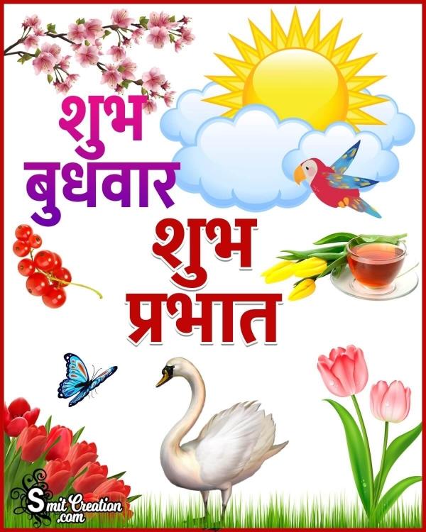 Shubh Budhwar Shubh Prabhat