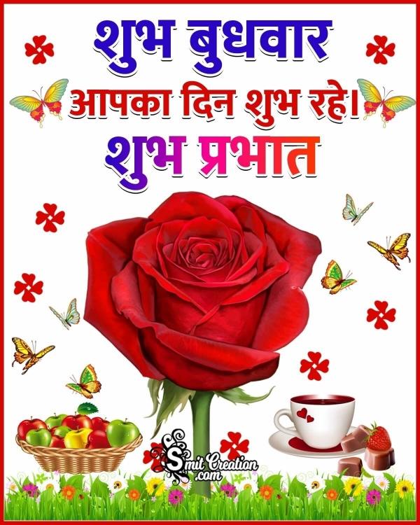 Shubh Budhwar Shubh Prabhat Picture