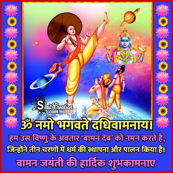 Vaman Jayanti Status In Hindi