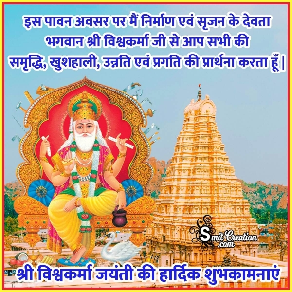Vishwakarma Jayanti Status In Hindi