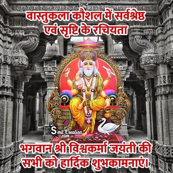 Vishwakarma Jayanti Whatsapp Wish In Hindi