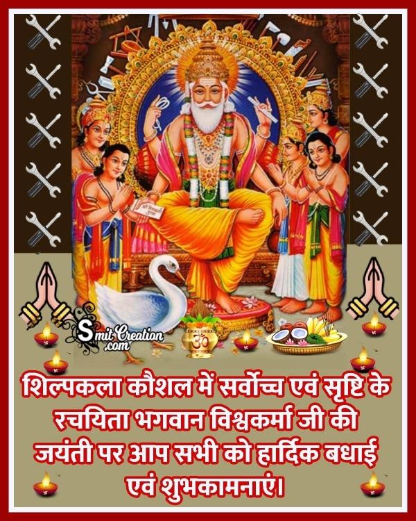 Vishwakarma Jayanti Wishes In Hindi