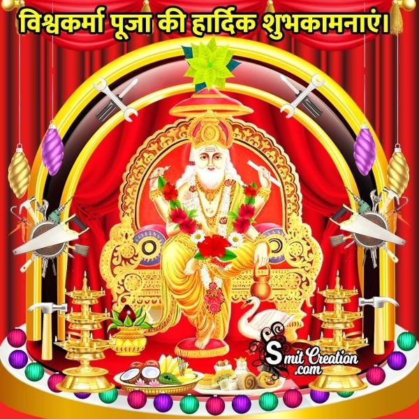 Vishwakarma Jayanti Image In Hindi