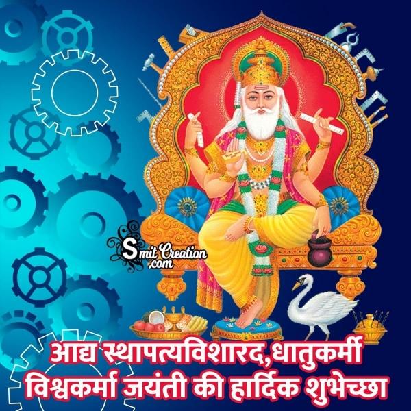 Vishwakarma Jayanti Quote In Hindi