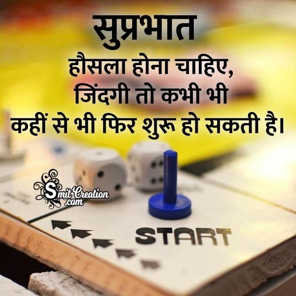 Suprabhat Hosala Hona Chahiye