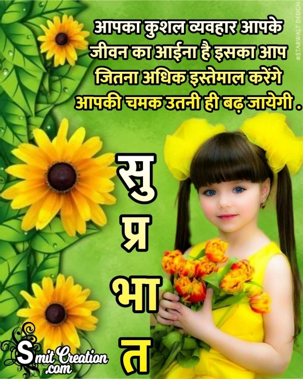 Suprabhat Hindi Suvichar Image
