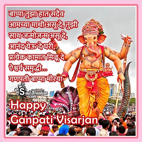 Ganpati Visarjan Status In Marathi